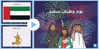 يوم وطني سعيد  - اليوم الوطني للإمارات، بوربوينت، مفردات، مناسبات، علم