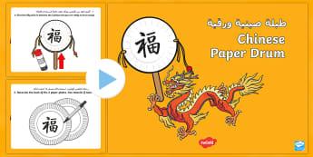 Chinese New Year Craft Paper Drum Making Activity PowerPoint Arabic/English - chinese new year, new yeAT, NEW YAR, new yeart, chinesenew year, chinese new yaer, chinese new yeaer