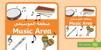 Music Area Sign Arabic/English - Music Area Sign - sign, display sign, area display sign, area sign, area, music area, music display,