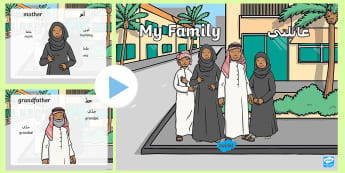 My Family PowerPoint Arabic/English - My Family, My UAE Family, Emirati Family, All About Me, UAE All About Me EAL Arabic