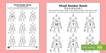 Mixed Number Bonds to 10 on Robots Activity Sheet English/Mandarin Chinese - Mixed Number Bonds to 10 on Robots Worksheet - number bonds, Number bonds, robot, single digit addit