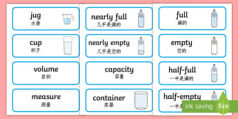 Capacity Word Cards English/Mandarin Chinese - volume, litre, full, empy, half full, measure, jug, cup, water, display, capactiy, capasity, capcity