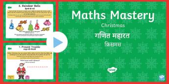 Year 1 Christmas Maths Mastery PowerPoint English/Hindi - Christmas Maths, Twelve Days of Christmas, mastery, deeper learning, deeper understanding, reason, r