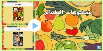 بوربوينت مجموعات الطعام  - المجموعة الغذائية، الغذاء، عربي، مجموعات الأغذية، الط