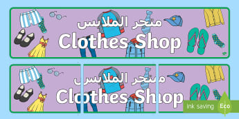 Clothes Shop Display Banner Arabic/English - Clothes Shop Display Banner - Clothes shop Role Play, clothes shop resources, shop, till, buy, money