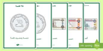 ملصقات عملة دولة الإمارات للصف الثالث - العملة، فلوس، نقد، الإمارات، الصف الثالث، ملصقات، حائ