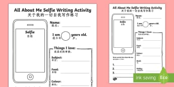 All About Me Selfie Writing Worksheet / Activity Sheet English/Mandarin Chinese - photo, selfie, mobile, transition, getting to know you, new class, beginning of year, iphone, writti