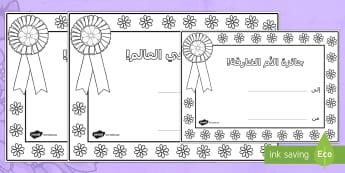 شهادات عيد الأم للتلوين  - عيد الأم، تلوين، شهادات، أنشطة، أعياد، مناسبات