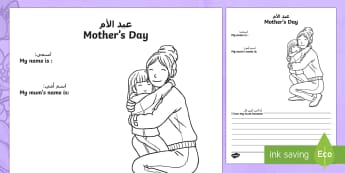 Mother's Day Activty Sheet Arabic/English - Mother's Day Worksheet - worksheets, worksheet, work sheet, mothers day, mother's day, mothers day