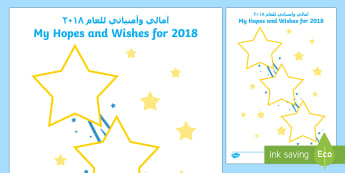 My Hopes and Wishes for 2018 Activity Sheet Arabic/English  - my hopes, wishes, 2018, activity, sheet, worksheet, new year, EAL