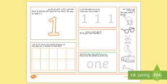 EYFS Number 1 Mat Activity Arabic/English - UAE EYFS Maths General, maths, math, numbers, number formation, UAE, number concepts, EYFS, number r