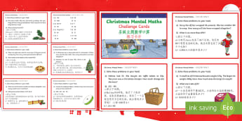 Year 3 Christmas Mental Maths Challenge Cards English/Mandarin Chinese - Christmas, mental maths, Christmas mental maths, Year 3, skills, EAL