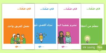 ملصقات عرض في غرفة الصف  - ملصقات عبارات إيجابية سلوك إيجابي مناخ إيجابي تعلم غرف