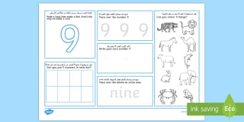 EYFS Number 9 Mat Activity Arabic/English - UAE EYFS Maths General, maths, math, numbers, number formation, UAE, number concepts, EYFS