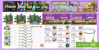 Florist Role-Play Pack Arabic/English - horticulture, Florist Role Play Pack - Florist Role Play, florist, flower shop, Role Play Pack - rol