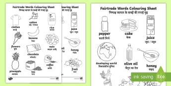 Fairtrade Words Colouring Pages English/Hindi - Fairtrade Words Colouring Sheets - fairtrade, colour, colouring, colering, colourng, couloring, EAL.