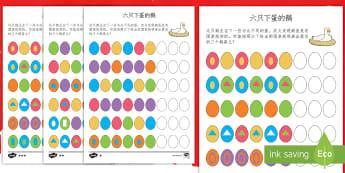 六只下蛋的鹅找规律练习 - 圣诞节,下蛋的鹅。找规律,数学练习, worksheet