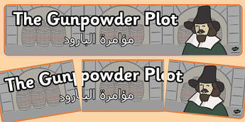 The Gunpowder Plot Display Banner Arabic Translation - arabic, gunpowder plot, display banner
