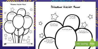 ورقة عمل سنة جديدة سعيدة Arabic - العام الجديد، السنة الجديدة، سنة، سعيدة، عام جديد، عرب