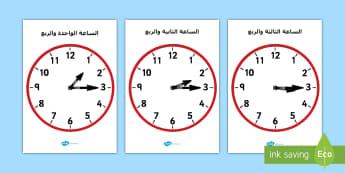 الساعة التناظريّة   والربع - الساعة التناظريّة، نشاط، الوقت، والربع، ساعة، رياضيات