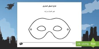 صمم قناع البطل الخارق - قناع، القناع، تصميم، البطل الخارق، أبطال خارقون، عربي
