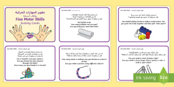 Fine Motor Skills Activity Cards English/Arabic - challenges, detail, steady, hand, puzzles EAL Arabic,Arabic-translation