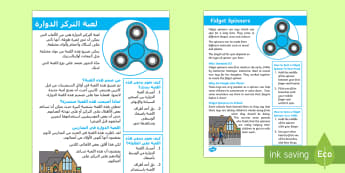 KS1 Fidget Spinners Fact Sheet Arabic/English -  EAL Fidget Spinner, Fidget Spinners, fidget spinner, fidget spinners, gadgets, gadget, toys, toy, s