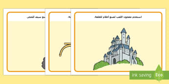 بساط معجون اللعب - الحكايات الخيالية - الصلصال، معجون، معجون اللعب، حكايات، قصص، عربي,Arabic