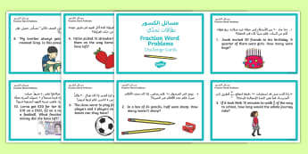 Year 2 Fractions Word Problems Challenge Cards - Arabic/English  - Year 2, Maths Mastery, Fractions, share, equal, amount, find, total, reason, justify, predict, half,