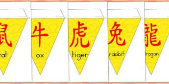 Chinese New Year Bunting Symbols - australia, bunting, new year