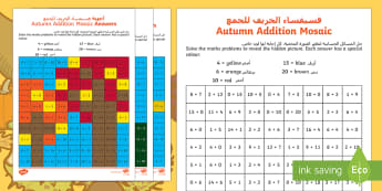 KS1 Autumn Addition and Subtraction Mosaic Activity Sheets Arabic/English - Solve, Work out, Questions, Numeracy, Puzzle, worksheets, EAL