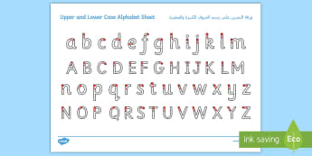 Upper and Lower Case Letters Activity Sheet Arabic/English - Oliver\'s Vegetables, Vivian French, letters, alphabet, lower case, upper case, writing, literacy,