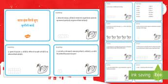 सात हंस तैरते हुए चुनौती कार्ड्स - क्रिसमस गणित, कारण, तर्क, काम, पता, हल, सप