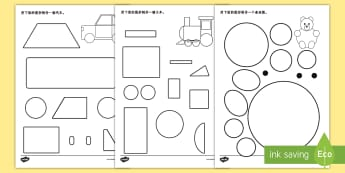平面图形构建练习 - 形状构建,平面图形, worksheet