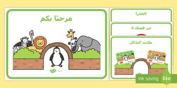 ملصقات علامات لعب دور حديقة الحيوانات - حديقة الحيوانات، عربي، تمثيل أدوار، لعب أدوار، ملصقات