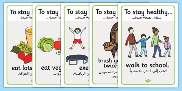 Health and Hygiene Display Posters Arabic Translation - arabic, Good health, hygiene, behaviour management, eat fruit, walk to school, vegetables, exercise, brush teeth, wash hands, drink water