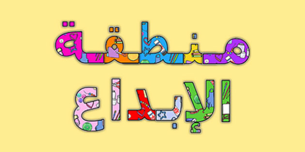 Creative Area Display Lettering Arabic-Arabic