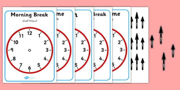 Split Pin Display Clocks Arabic Translation - arabic, display clocks, split pin clocks, split pin, display, clocks, split pin display clock