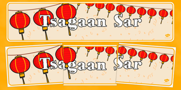 Tsagaan Sar Display Banner - new year, display banner, display, banner, tsagaan