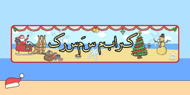 Australia Christmas Display Banner Urdu - christmas, banner, urdu, xmas