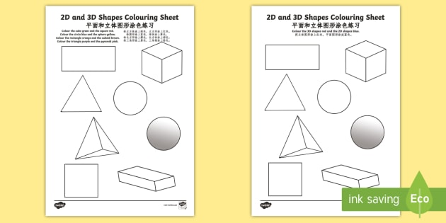 ma t n 694 2d and 3d shapes colouring pages english mandarin chinese ver 1