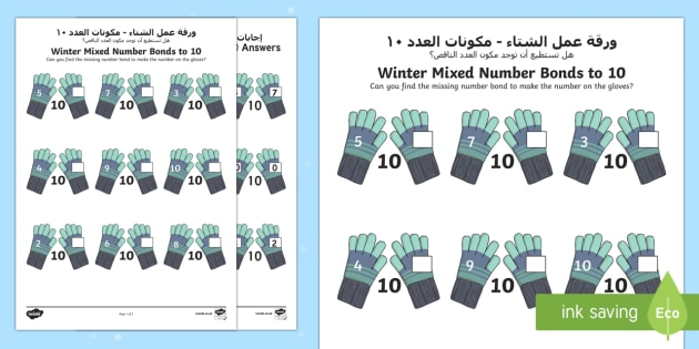 Winter Themed Mixed Number Bonds to 10 Activity Sheet Arabic Translation-Arabic-translation