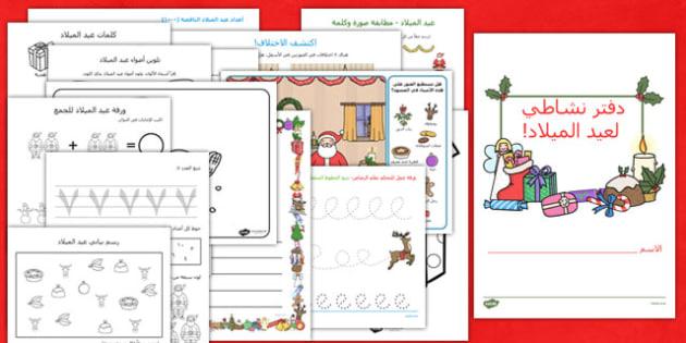 دفتر نشاط لعيد الميلاد - أوراق عمل، وسائل تعليمية، موارد تعليمية