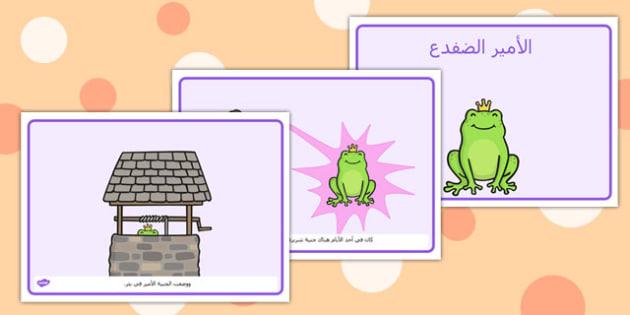 قصة الأمير الضفدع عربي