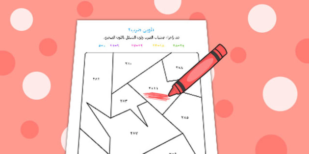 تلوين ضرب 2 - جدول ضرب العدد 2، جدول الضرب، حساب، رياضيات