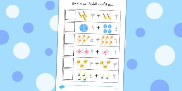 Firework Trace Count and Add Worksheet Arabic - arabic, firework