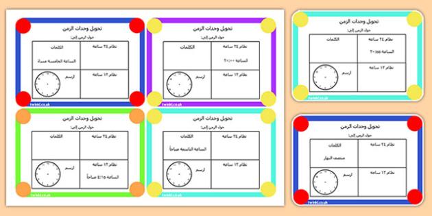 بطاقات تحدي تحويل وحدات الزمن - الوقت، الزمن، أوراق عمل