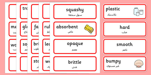 Materials Word Cards Arabic Translation - arabic, materials, science, Word cards, Word Card, flashcard, flashcards, investigation, A4, display, posters, material properties, shiny, dull, rough, smooth, bumpy, wood, plastic, glass, stone, transparent