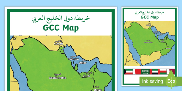 GCC Map A4 Display Poster - Arabic/English - UAE, ADEC, MOE ... Gcc Map on glendale community college map, south asian association for regional cooperation, yemen map, persian gulf arab states, post office zip code map, gvb map, dot map, modern slavery map, africa map, find locations on a map, world map, art map, saudi arabia map, make map, oman map, right bank bordeaux map, u.s. drought map, levant map, 2011 gcc games, eurasian economic community, east african community, weather channel radar map, java map, economic community of central african states, mesa community college campus map, uae map, central american integration system,