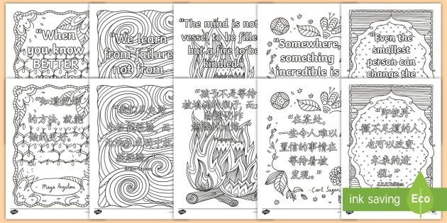 adult colouring mindfulness classroom inspiration quotes worksheet rh twinkl com